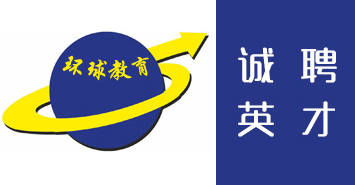 安順環球英語學校