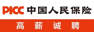 中國人民財產保險股份有限公司貴陽分公司