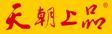 天朝上品酒業(貴州)有限公司
