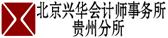 北京興華會計師事務所(特殊普通合伙)貴州分所