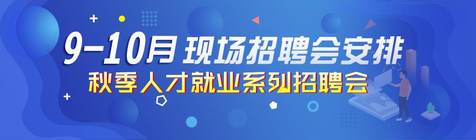 貴州省人才大市場9-10月現場招聘