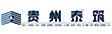 贵州泰筑工程建设有限责任公司