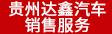 贵州达鑫汽车销售服务有限公司