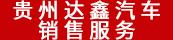 貴州達鑫汽車銷售服務有限公司