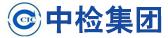 中國檢驗認證集團貴州有限公司
