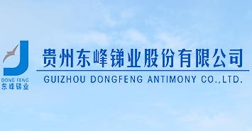 貴州東峰銻業股份有限公司