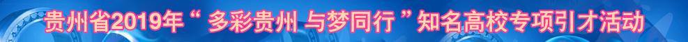 """貴州省2019年""""多彩貴州 與夢同行""""知名高校專項引才活動"""