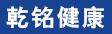 貴州乾銘健康管理有限公司