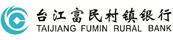 臺江富民村鎮銀行股份有限公司