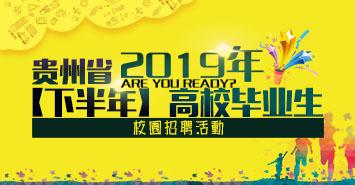 貴州省2019年(下半年)高校畢業生校園招聘活動