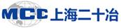 上海二十冶建設有限公司貴州分公司