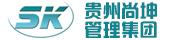 貴州尚坤管理集團有限公司