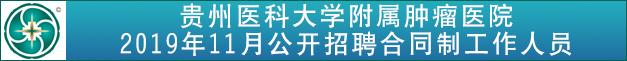 貴州省腫瘤醫院
