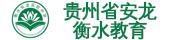 貴州省安龍衡水教育發展有限公司