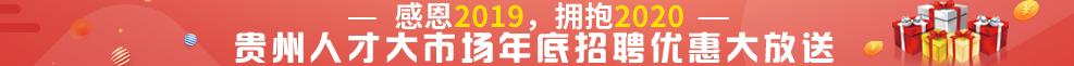 感恩2019,拥抱2020 贵州省人才大市场年底招聘优惠大放送 黔所未有 限时钜惠