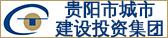 貴陽市城市建設投資集團有限公司