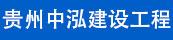 貴州中泓建設工程有限公司