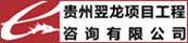 貴州翌龍項目工程咨詢有限公司