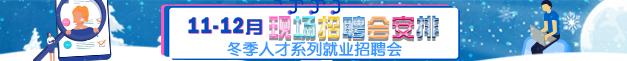 貴州省人才大市場11-12月現場招聘