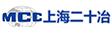 上海二十冶建设有限公司贵州分公司