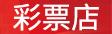 贵州省体育彩票店