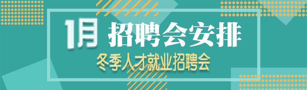 贵州省人才大市场1月份现场招聘会安排