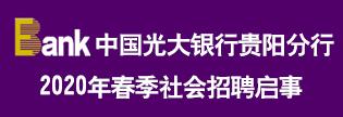 中國光大銀行股份有限公司貴陽分行