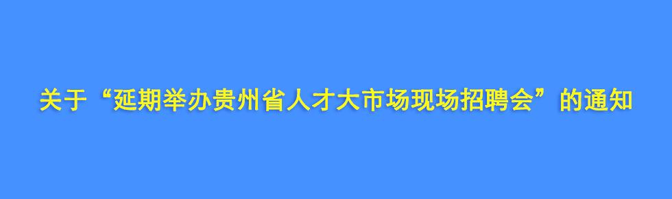 """关于""""延期举办贵州省人才大市场现场招聘会""""的通知"""