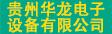 貴州華龍電子設備有限公司