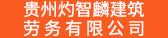 貴州灼智麟建筑勞務有限公司