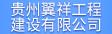貴州翼祥工程建設有限公司