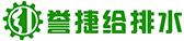 貴州譽捷市政工程有限公司
