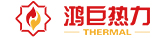 贵州鸿巨热力(集团)有限责任公司