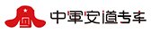 中军安道汽车租赁集团有限公司