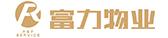 广州天力物业发展有限公司贵阳分公司