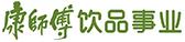 康師傅(貴陽)飲品有限公司