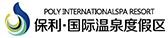 保利贵州酒店管理有限公司