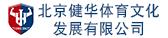 北京健華體育文化發展有限公司