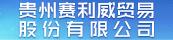 貴州賽利威貿易股份有限公司