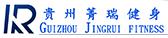 貴州菁瑞健身管理有限公司