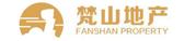 貴州梵山房地產開發有限公司