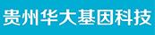 貴州華大基因科技有限公司