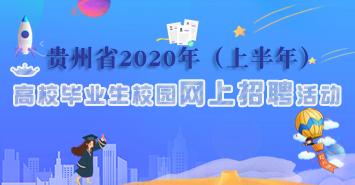貴州省2020年(上半年)高校畢業生校園網上招聘活動