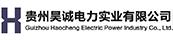 貴州昊誠電力實業有限公司(都勻)
