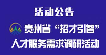"""貴州省""""招才引智""""人才引進需求 調研活動公告"""