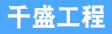 貴州千盛工程管理有限公司