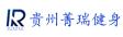 贵州菁瑞健身管理有限公司