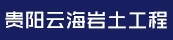 貴陽云海巖土工程有限公司