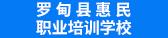 罗甸县惠民职业培训学校