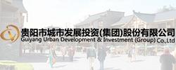 貴陽市城市發展投資(集團)股份有限公司
